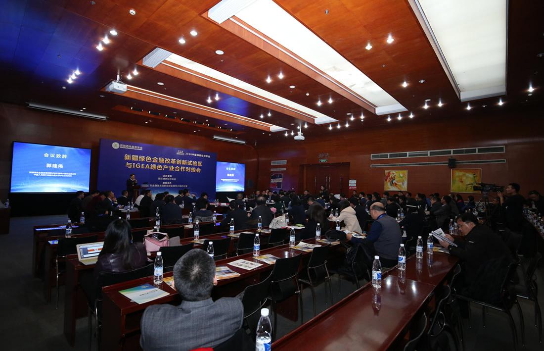新疆绿色金融改革创新试验区与IGEA绿色产业合作专题会议