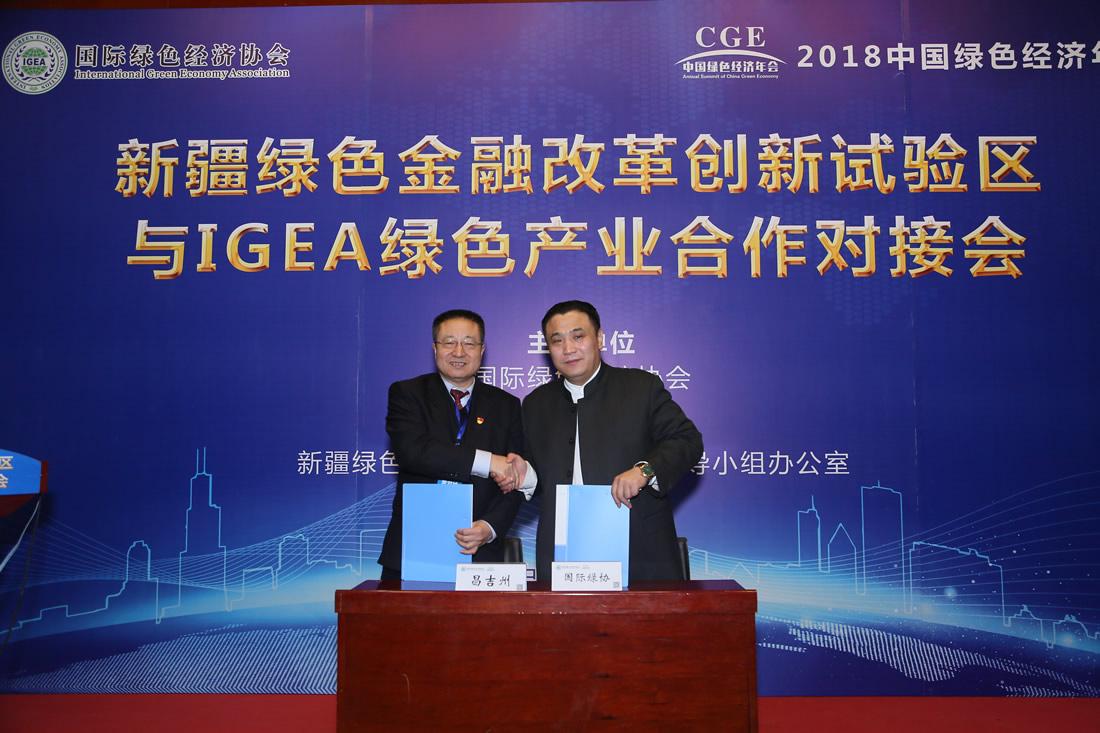 国际绿色经济协会与新疆昌吉州合作签约仪式