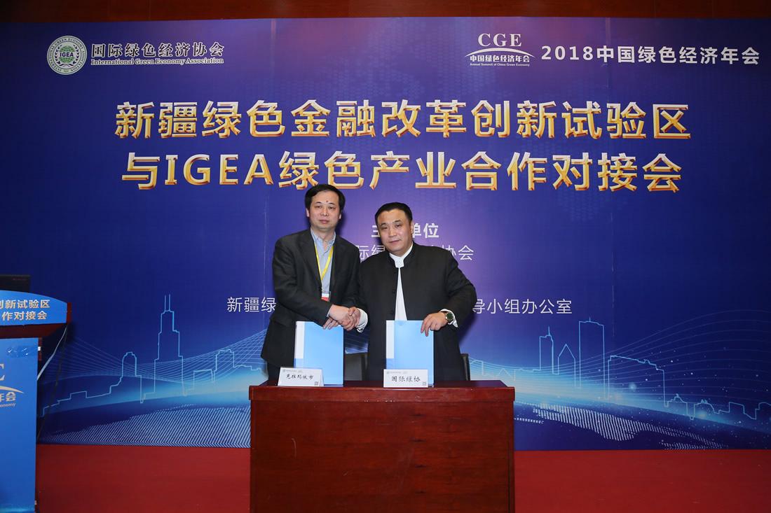 国际绿色经济协会与新疆克拉玛依市合作签约仪式