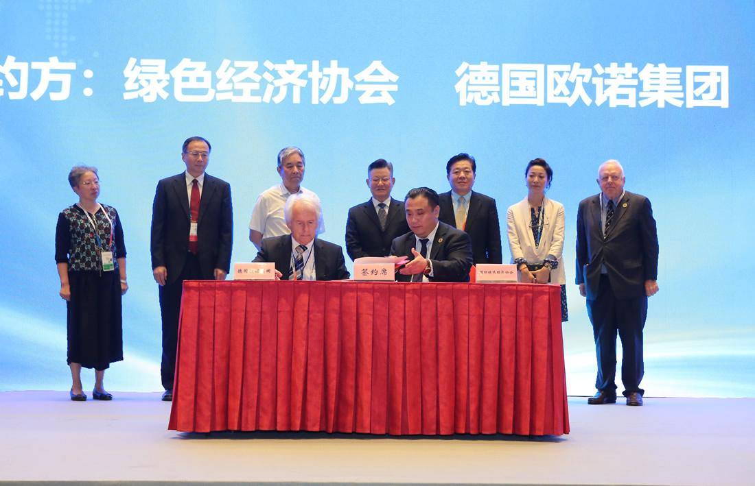国际绿色经济协会与德国欧诺集团签约仪式