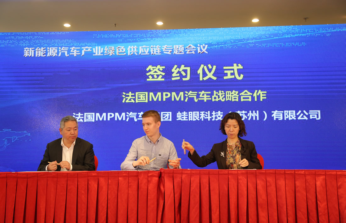 法国MPM汽车集团和蛙眼科技(苏州)有限公司签约仪式